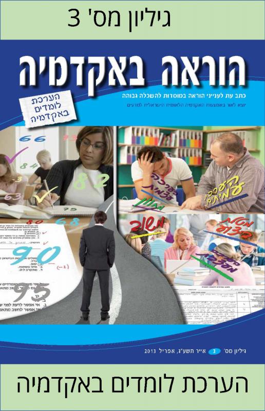 כתב העת הוראה באקדמיה