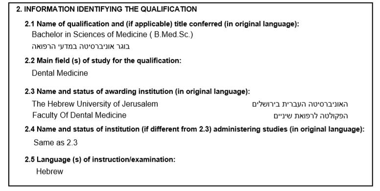 סעיף 2: מידע אודות ההכשרה